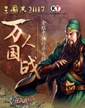Guan Yu 2 (ROTK2017)