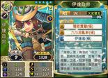 Masamune Date 2 (SGB)