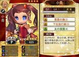 Xiaoqiao (SGB)