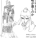 Sima Yi Concept Art (DW3)