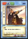 Sun Quan 5 (ROTK TCG)