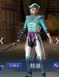 Lu Xun Mystic Outfit (DW9M)