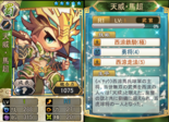 Ma Chao 2 (SGB)
