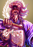 Masamune Date 9 (SGIXA)