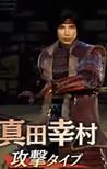 Yukimura Sanada (CSC)