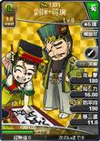 Liu Shan & Jiang Wan (BROTK)