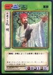 Zhuge Liang 4 (ROTK TCG)