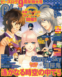 B's Log Magazine Cover 4 (HTN5)