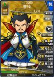 Cao Cao 8 (BROTK)
