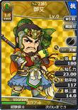 Deng Ai 5 (BROTK)