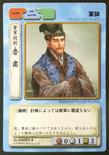 Lu Su (ROTK TCG)