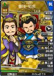 Cao Cao & Xun Yu (BROTK)