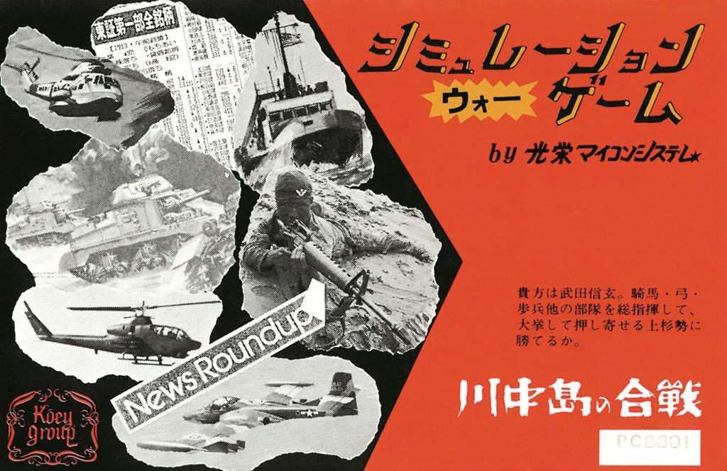 Kawanakajima no Tatakai