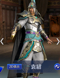 Yuan Shao Mystic Outfit (DW9M)