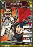 Zhang Xiu & Cao Cao (BROTK)