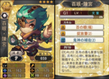 Chen Gong 2 (SGB)