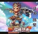 Sun Jian 3 (SGB)