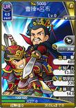 Cao Cao & Lu Bu (BROTK)