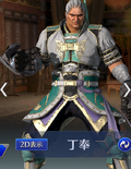 Ding Feng Mystic Outfit (DW9M)