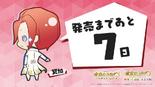 Vita Countdown 12 (KC3)