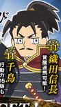Nobunaga Oda 19 (1MNA)