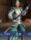 Yu Jin Mystic Outfit (DW9M)