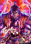 Yukimura Sanada 4 (SGIXA)