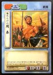 Zhou Tai (ROTK TCG)