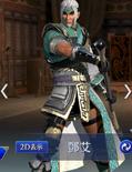 Deng Ai Mystic Outfit (DW9M)