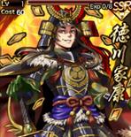 Ieyasu Tokugawa 2 (IMC)