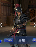Ma Chao Abyss Outfit (DW9M)