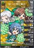 Cheer Trio - Green (BROTK)