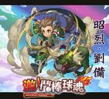 Liu Bei 4 (SGB)