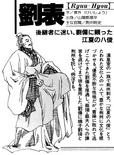 Liu Biao (SKS)