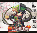 Zhuge Liang 3 (SGB)