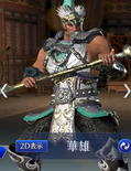 Hua Xiong Mystic Outfit (DW9M)