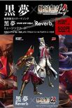 Reverb-sw4musiccard02