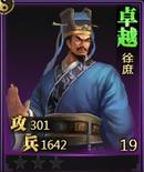 Xu Shu - Chinese Server 2 (HXW)