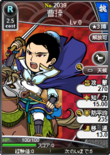 Cao Cao 3 (BROTK)