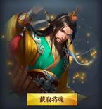 Lu Su - Chinese Server (HXW)