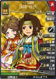 Sun Yi & Xushi (BROTK)