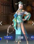 Diaochan Mystic Outfit (DW9M)