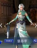 Zhang Chunhua Mystic Outfit (DW9M)