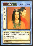 Two Qiaos (ROTK TCG)