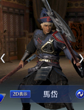 Ma Dai Abyss Outfit (DW9M)