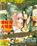 B's Log Magazine Cover 2 (HTN5)