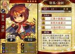 Ling Tong 2 (SGB)