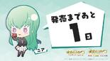 Vita Countdown 18 (KC3)