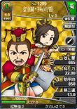 Liu Bei & Sun Shangxiang (BROTK)