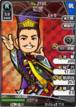 Xun Yu 2 (BROTK)